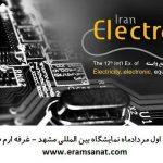نمایشگاه برق مشهد 1396
